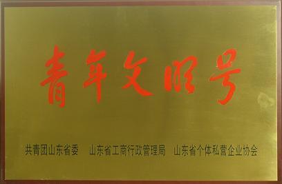 山東省青年文明號