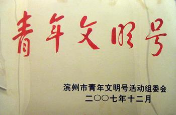 濱州市青年文明號
