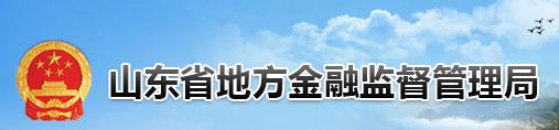 山东省地方金融监督管理局