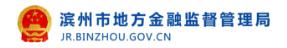 滨州市地方金融监督管理局